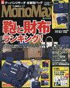 Mono Max(モノマックス) 2016年10月号【雑誌】【2500円以上送料無料】