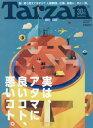 ターザン 2016年9月22日号【雑誌】【2500円以上送料無料】