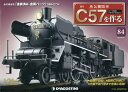 蒸気機関車C57を作る全国版 2016年9月20日号【雑誌】【2500円以上送料無料】