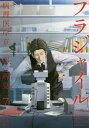 フラジャイル 病理医岸京一郎の所見 7/草水敏/恵三朗【2500円以上送料無料】