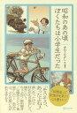 昭和のあの頃ぼくたちは小学生だった/かねこたかし/柴慶忠【2500円以上送料無料】