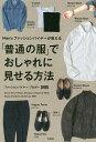 Men'sファッションバイヤーが教える「普通の服」でおしゃれに見せる方法/MB【2500円以上送料無料】