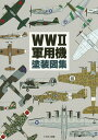WW2軍用機塗装図集/田村紀雄