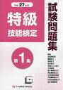 【店内全品5倍】特級技能検定試験問題集 平成27年度第1集【3000円以上送料無料】