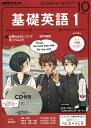 NHK R基礎英語1CD付 2016年10月号【雑誌】【2500円以上送料無料】