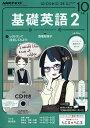 NHK R基礎英語2CD付 2016年10月号【雑誌】【2500円以上送料無料】