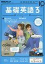 NHK R基礎英語3CD付 2016年10月号【雑誌】【2500円以上送料無料】