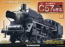 蒸気機関車C57を作る全国版 2016年9月27日号【雑誌】【2500円以上送料無料】