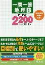 一問一答地理Bターゲット2200/松本聡【2500円以上送料無料】