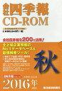 CD-ROM 会社四季報 2016秋【2500円以上送料無料】