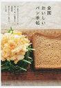 全国おいしいパン手帖【2500円以上送料無料】