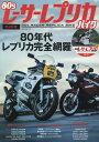 80sレーサーレプリカ・バイク 80年代レプリカ完全網羅【2500円以上送料無料】