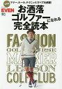 お洒落ゴルファーになれる完全読本【2500円以上送料無料】