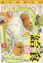 楽天オンライン書店boox別冊思い出食堂 給食【2500円以上送料無料】