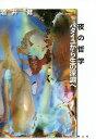 夜の哲学 バタイユから生の深淵へ/酒井健【2500円以上送料無料】