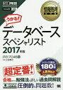 データベーススペシャリスト 対応試験DB 2017年版/ITのプロ46【2500円以上送料無料】