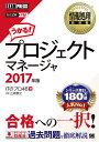 プロジェクトマネージャ 対応試験PM 2017年版/ITのプロ46【2500円以上送料無料】