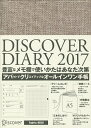 DISCOVER DIARY2017【2500円以上送料無料】