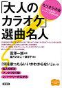 「大人のカラオケ」選曲名人/富澤一誠/葉月けめこ/源祥子【2500円以上送料無料】