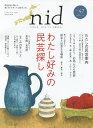 nid ニッポンのイイトコドリを楽しもう。 vol.47(2016)【2500円以上送料無料】