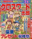 クロスワード太郎 2016年11月号【雑誌】【2500円以上送料無料】