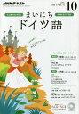 NHKラジオ まいにちドイツ語 2016年10月号【雑誌】【2500円以上送料無料】
