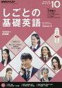 NHKテレビしごとの基礎英語 2016年10月号【雑誌】【2500円以上送料無料】
