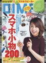 DIME(ダイム) 2016年11月号【雑誌】【2500円以上送料無料】