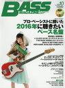 ベースマガジン 2016年10月号【雑誌】【2500円以上送料無料】