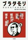 ブラタモリ 4/NHK「ブラタモリ」制作班【2500円以上送料無料】