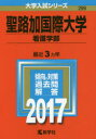 聖路加国際大学 看護学部 2017年版【2500円以上送料無料】