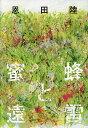 蜜蜂と遠雷/恩田陸【2500円以上送料無料】