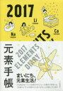 元素手帳【2500円以上送料無料】