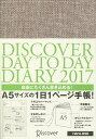 DISCOVER DAY TO D'17【2500円以上送料無料】