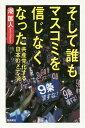 そして誰もマスコミを信じなくなった 共産党化する日本のメディア/潮匡人【2500円以上送料無料】