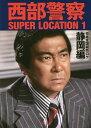 西部警察SUPER LOCATION 1【2500円以上送料無料】