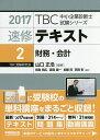 速修テキスト 2017-2/山口正浩【3000円以上送料無料】