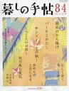 暮しの手帖 2016年10月号【雑誌】【2500円以上送料無料】