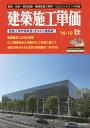 建築施工単価 2016年10月号【雑誌】【2500円以上送料無料】