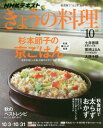 NHK きょうの料理 2016年10月号【雑誌】【2500円以上送料無料】