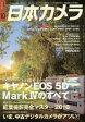 日本カメラ 2016年10月号【雑誌】【2500円以上送料無料】