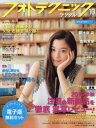 フォトテクニックデジタル 2016年10月号【雑誌】【2500円以上送料無料】