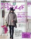 NHK すてきにハンドメイド 2016年10月号【雑誌】【2500円以上送料無料】