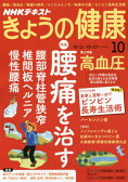 NHK きょうの健康 2016年10月号【雑誌】【2500円以上送料無料】