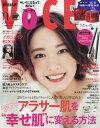 VOCE(ヴォーチェ) 2016年11月号【雑誌】【2500円以上送料無料】