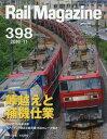 Rail Magazine 2016年11月号【雑誌】【2500円以上送料無料】