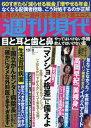 週刊現代 2016年10月8日号【雑誌】【2500円以上送料無料】