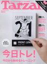 ターザン 2016年10月13日号【雑誌】【2500円以上送料無料】