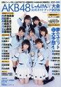 AKB48じゃんけん大会公式ガイドブック2016 2016年10月号 【FLASH増刊】【雑誌】【2500円以上送料無料】