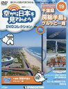 空から日本を見てみようDVDC全国版 2016年10月18日号【雑誌】【2500円以上送料無料】